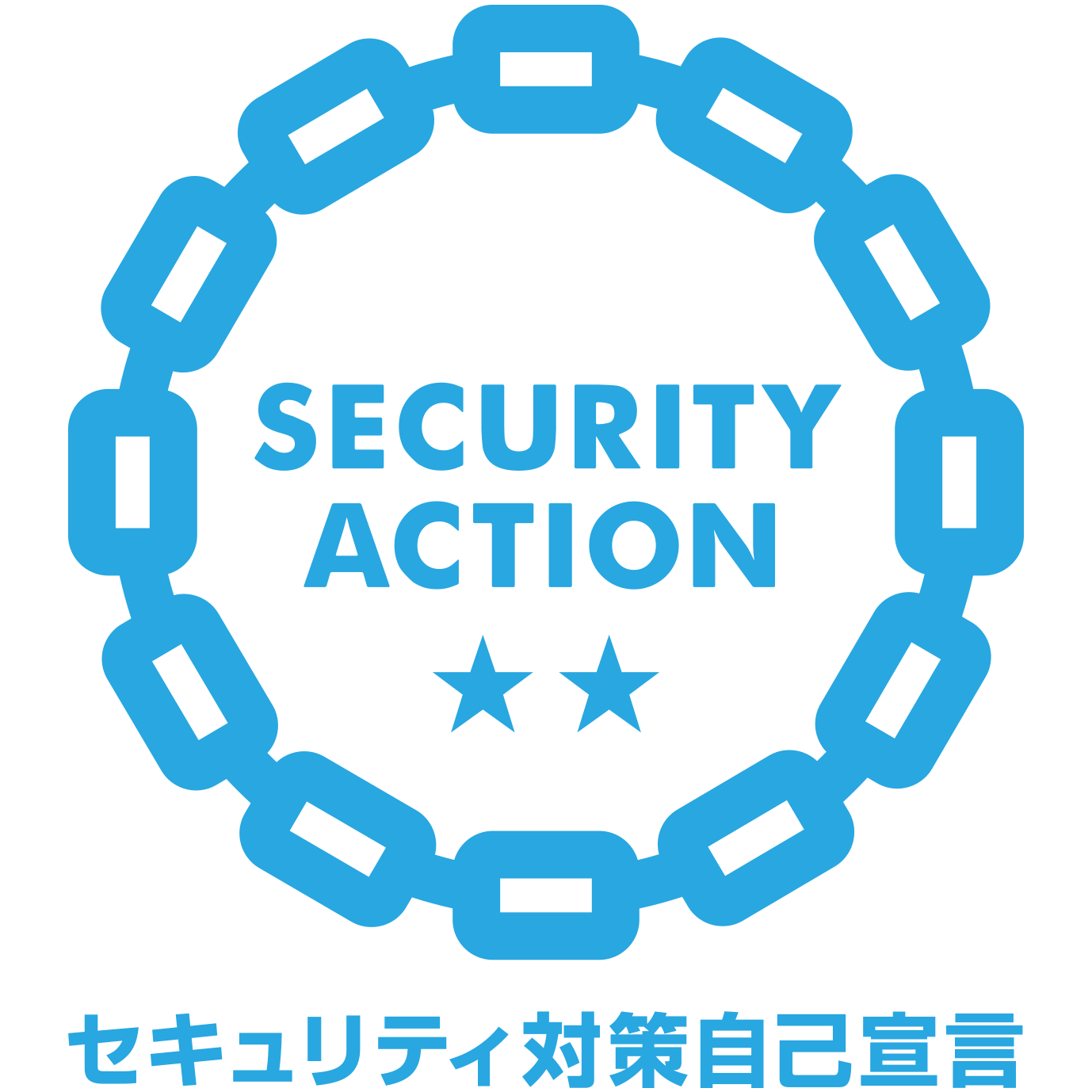 SECURITY ACTION( 一つ星)